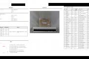 檢驗報告審核列印系統